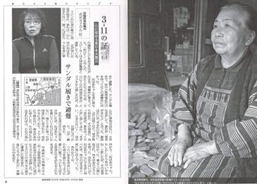大西暢夫 東北沿岸600km 震災報告 II